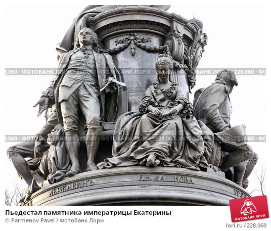 Пьедестал памятника императрицы Екатерины, фото № 228060, снято 14 февраля 2008 г. (c) Parmenov Pavel / Фотобанк Лори