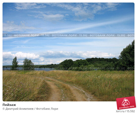 Пейзаж , фото № 15592, снято 19 июля 2006 г. (c) Дмитрий Алимпиев / Фотобанк Лори