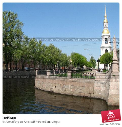Купить «Пейзаж», фото № 166336, снято 18 мая 2007 г. (c) Алембатров Алексей / Фотобанк Лори
