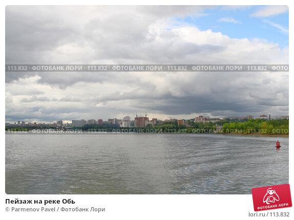 Пейзаж на реке Обь, фото № 113832, снято 15 августа 2007 г. (c) Parmenov Pavel / Фотобанк Лори
