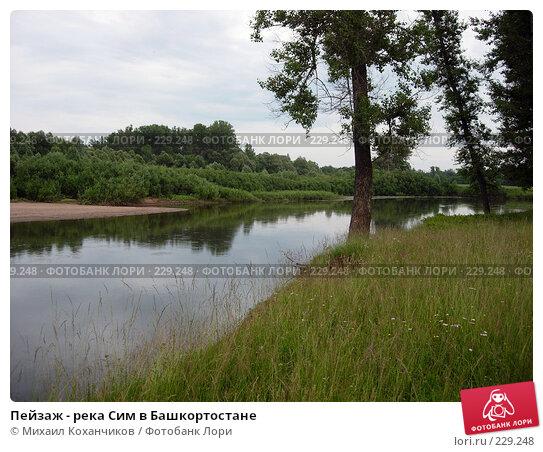 Купить «Пейзаж - река Сим в Башкортостане», фото № 229248, снято 25 июня 2005 г. (c) Михаил Коханчиков / Фотобанк Лори