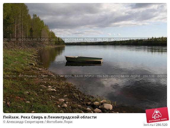 Купить «Пейзаж. Река Свирь в Ленинградской области», фото № 286520, снято 13 мая 2008 г. (c) Александр Секретарев / Фотобанк Лори