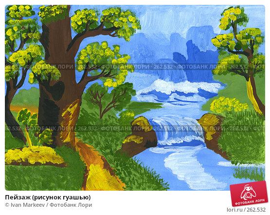 Пейзаж (рисунок гуашью), иллюстрация № 262532 (c) Василий Каргандюм / Фотобанк Лори