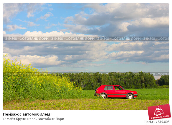 Пейзаж с автомобилем, фото № 319808, снято 31 мая 2008 г. (c) Майя Крученкова / Фотобанк Лори