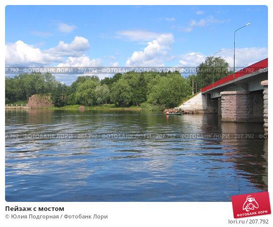 Купить «Пейзаж с мостом», фото № 207792, снято 21 июля 2007 г. (c) Юлия Селезнева / Фотобанк Лори