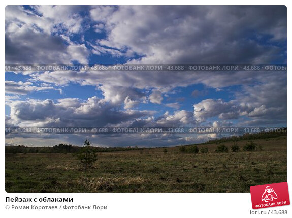 Пейзаж с облаками, фото № 43688, снято 9 мая 2007 г. (c) Роман Коротаев / Фотобанк Лори