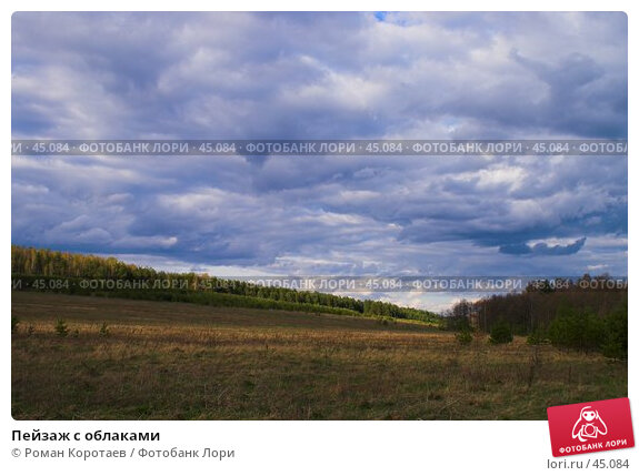 Пейзаж с облаками, фото № 45084, снято 9 мая 2007 г. (c) Роман Коротаев / Фотобанк Лори
