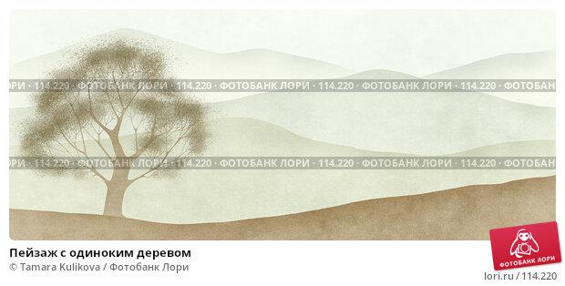 Пейзаж с одиноким деревом, иллюстрация № 114220 (c) Tamara Kulikova / Фотобанк Лори