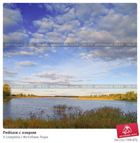 Пейзаж с озером, фото № 199472, снято 8 сентября 2007 г. (c) Liseykina / Фотобанк Лори