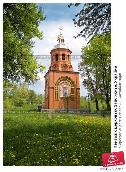 Пейзаж с церковью. Запорожье. Украина, фото № 303948, снято 2 мая 2008 г. (c) Арестов Андрей Павлович / Фотобанк Лори