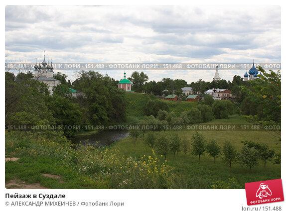 Пейзаж в Суздале, фото № 151488, снято 23 июня 2007 г. (c) АЛЕКСАНДР МИХЕИЧЕВ / Фотобанк Лори