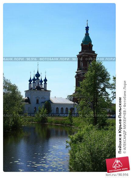 Купить «Пейзаж в Юрьев-Польском», фото № 90916, снято 26 мая 2007 г. (c) АЛЕКСАНДР МИХЕИЧЕВ / Фотобанк Лори