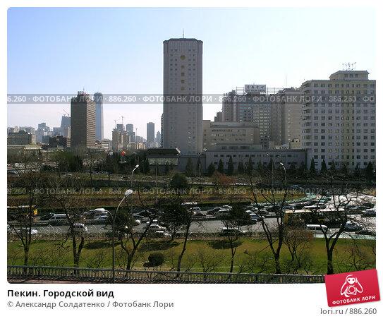 Купить «Пекин. Городской вид», фото № 886260, снято 26 марта 2008 г. (c) Александр Солдатенко / Фотобанк Лори