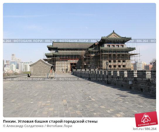 Купить «Пекин. Угловая башня старой городской стены», фото № 886264, снято 26 марта 2008 г. (c) Александр Солдатенко / Фотобанк Лори