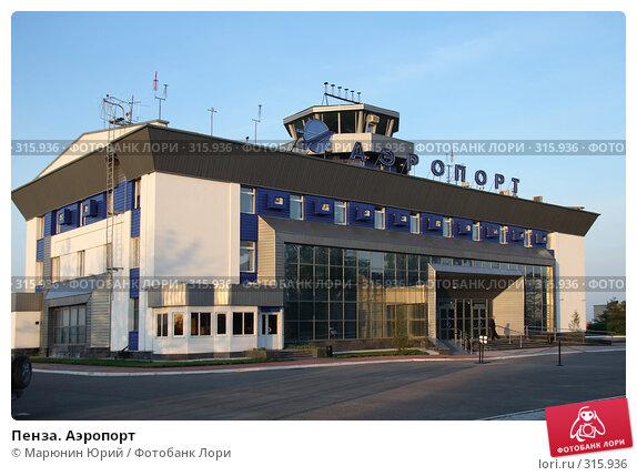 Пенза. Аэропорт, фото № 315936, снято 12 мая 2008 г. (c) Марюнин Юрий / Фотобанк Лори