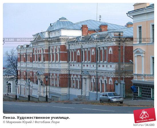 Пенза. Художественное училище., фото № 34680, снято 22 октября 2005 г. (c) Марюнин Юрий / Фотобанк Лори