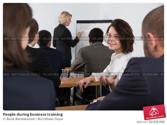 Купить «People during business training», фото № 33429084, снято 12 февраля 2018 г. (c) Яков Филимонов / Фотобанк Лори