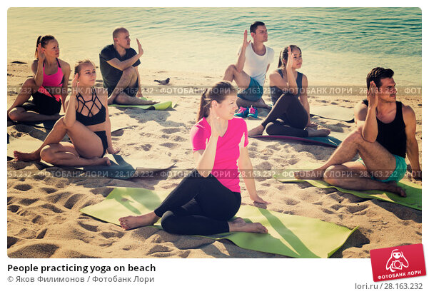 Купить «People practicing yoga on beach», фото № 28163232, снято 14 июня 2017 г. (c) Яков Филимонов / Фотобанк Лори