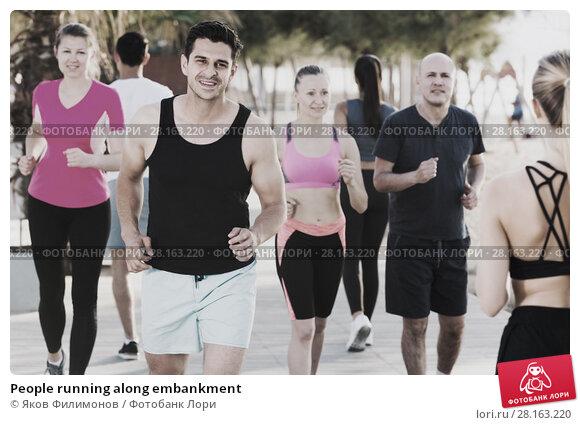 Купить «People running along embankment», фото № 28163220, снято 14 июня 2017 г. (c) Яков Филимонов / Фотобанк Лори