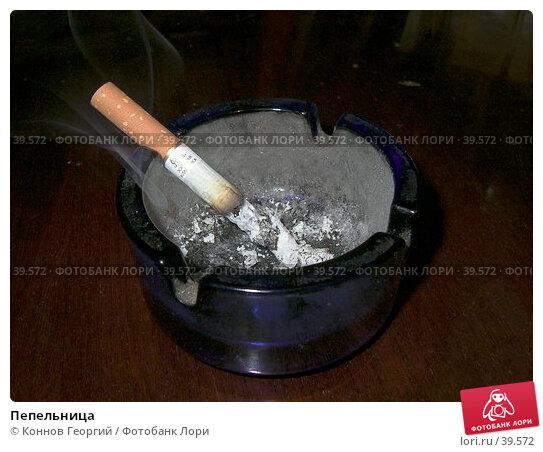 Пепельница, фото № 39572, снято 21 октября 2016 г. (c) Коннов Георгий / Фотобанк Лори