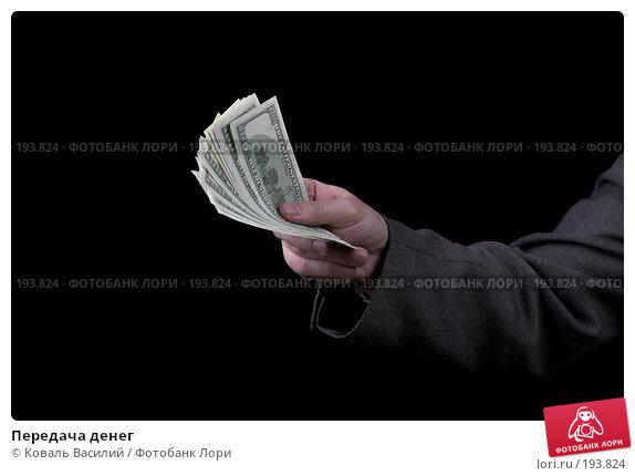 Передача денег, фото № 193824, снято 15 декабря 2006 г. (c) Коваль Василий / Фотобанк Лори