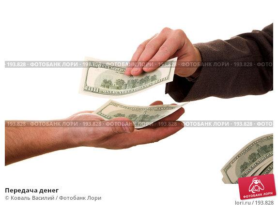 Передача денег, фото № 193828, снято 15 декабря 2006 г. (c) Коваль Василий / Фотобанк Лори