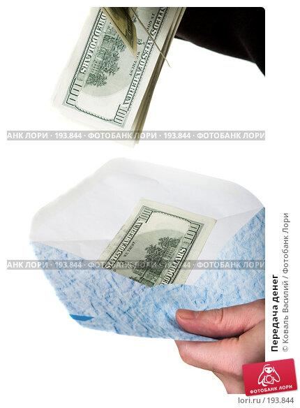 Передача денег, фото № 193844, снято 15 декабря 2006 г. (c) Коваль Василий / Фотобанк Лори