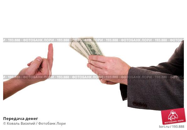 Передача денег, фото № 193888, снято 15 декабря 2006 г. (c) Коваль Василий / Фотобанк Лори