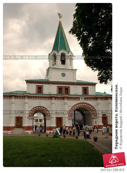 Купить «Передние ворота. Коломенское.», эксклюзивное фото № 338412, снято 26 августа 2007 г. (c) Журавлев Андрей / Фотобанк Лори