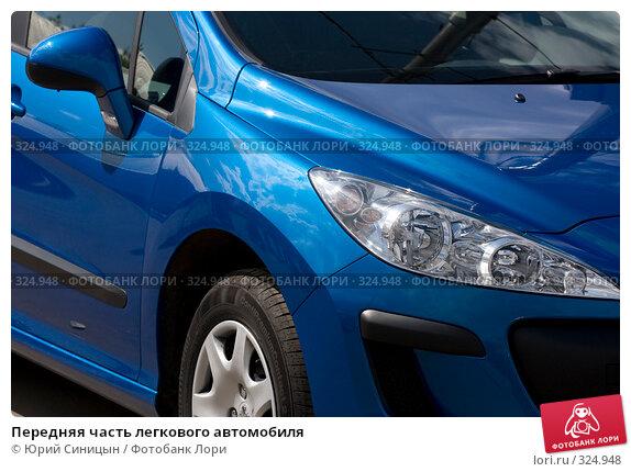 Передняя часть легкового автомобиля, фото № 324948, снято 31 мая 2008 г. (c) Юрий Синицын / Фотобанк Лори
