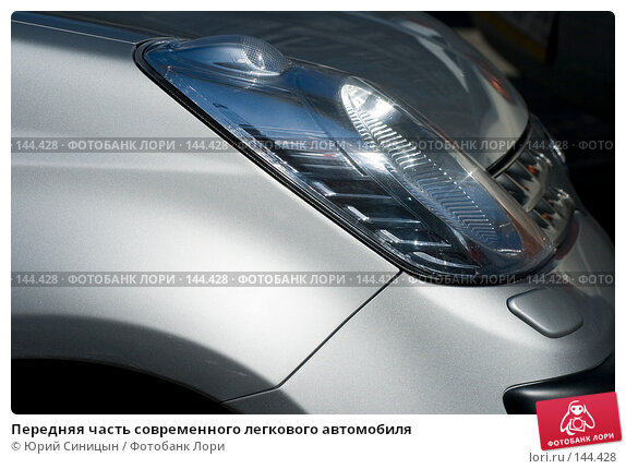 Передняя часть современного легкового автомобиля, фото № 144428, снято 11 сентября 2007 г. (c) Юрий Синицын / Фотобанк Лори