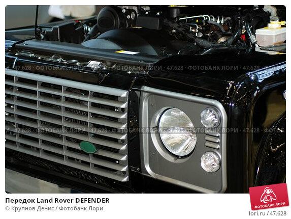 Передок Land Rover DEFENDER, фото № 47628, снято 18 апреля 2007 г. (c) Крупнов Денис / Фотобанк Лори