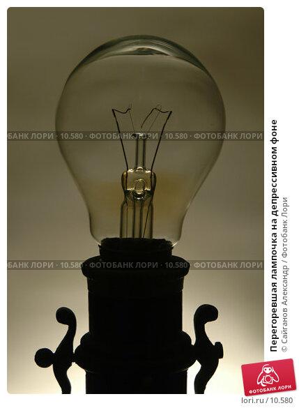Перегоревшая лампочка на депрессивном фоне, фото № 10580, снято 9 октября 2006 г. (c) Сайганов Александр / Фотобанк Лори