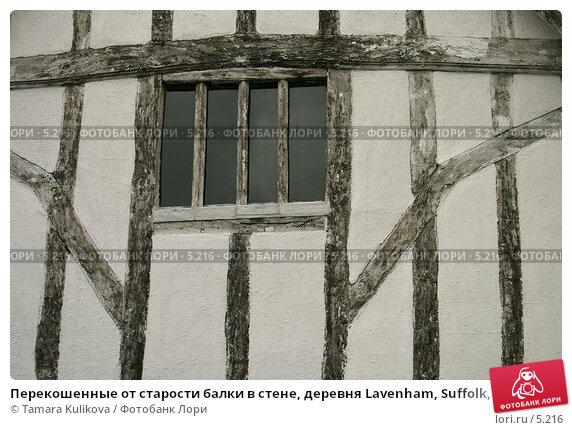 Купить «Перекошенные от старости балки в стене, деревня Lavenham, Suffolk, Англия», фото № 5216, снято 9 июля 2006 г. (c) Tamara Kulikova / Фотобанк Лори