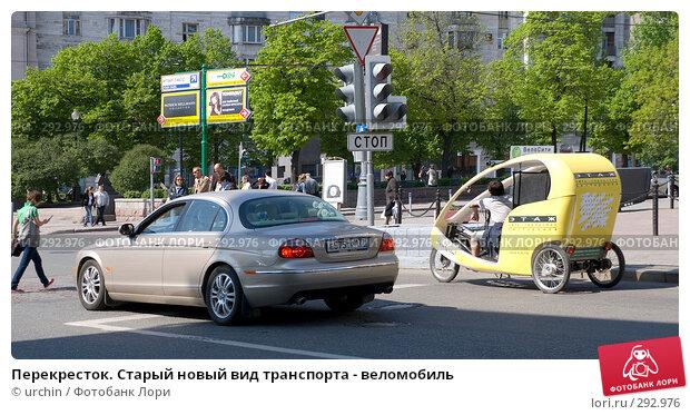 Купить «Перекресток. Старый новый вид транспорта - веломобиль», фото № 292976, снято 3 мая 2008 г. (c) urchin / Фотобанк Лори