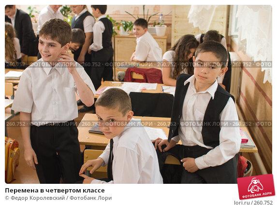 Купить «Перемена в четвертом классе», фото № 260752, снято 23 апреля 2008 г. (c) Федор Королевский / Фотобанк Лори