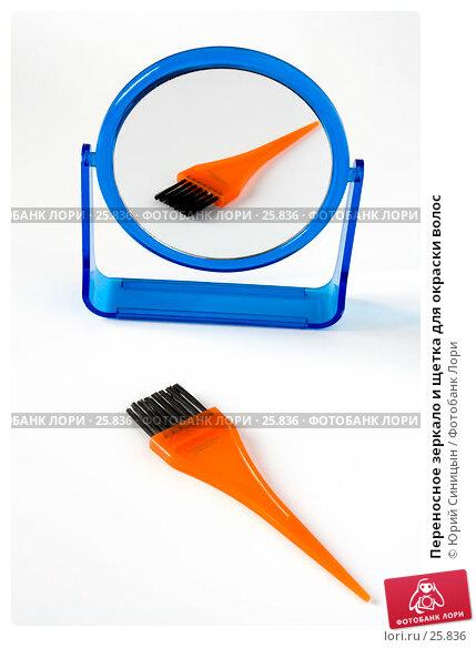Переносное зеркало и щетка для окраски волос, фото № 25836, снято 19 марта 2007 г. (c) Юрий Синицын / Фотобанк Лори