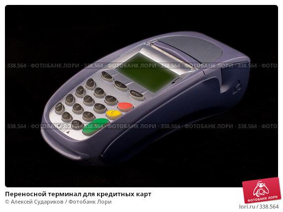 Купить «Переносной терминал для кредитных карт», фото № 338564, снято 28 июня 2008 г. (c) Алексей Судариков / Фотобанк Лори