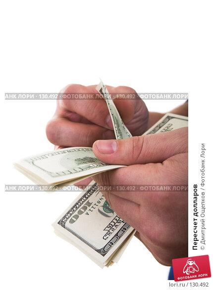 Пересчет долларов, фото № 130492, снято 15 декабря 2006 г. (c) Дмитрий Ощепков / Фотобанк Лори