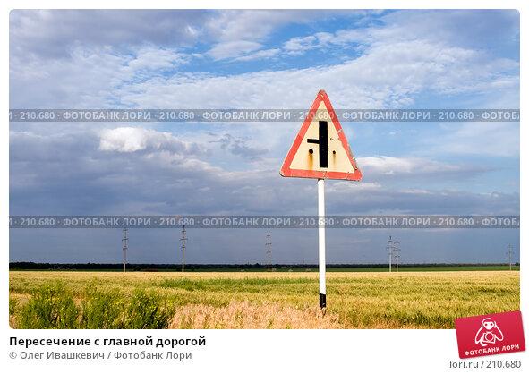 Пересечение с главной дорогой, фото № 210680, снято 11 июня 2007 г. (c) Олег Ивашкевич / Фотобанк Лори