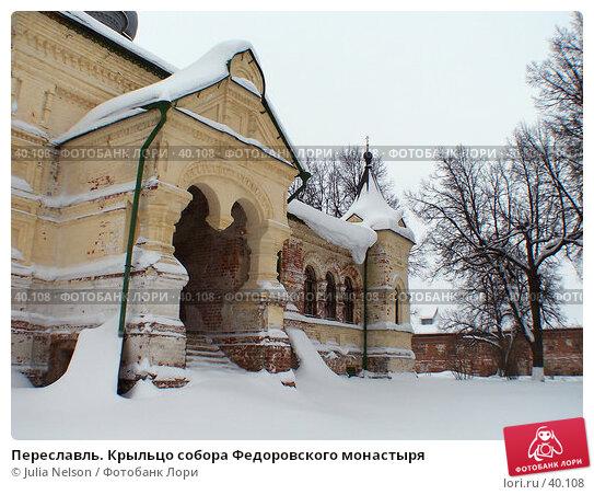 Переславль. Крыльцо собора Федоровского монастыря, фото № 40108, снято 25 января 2005 г. (c) Julia Nelson / Фотобанк Лори