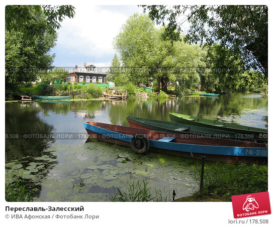 Переславль-Залесский, фото № 178508, снято 6 июля 2006 г. (c) ИВА Афонская / Фотобанк Лори