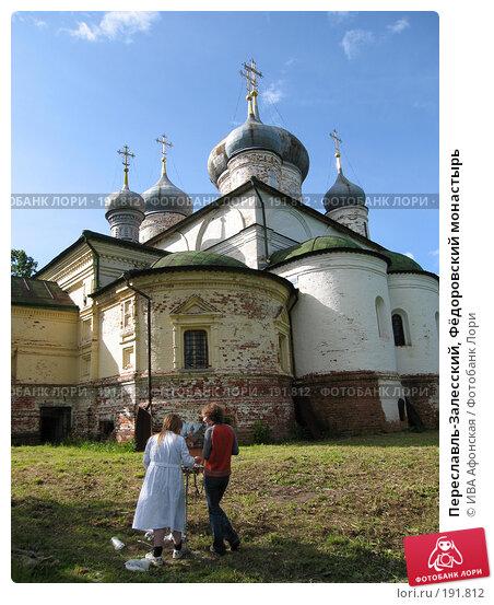 Переславль-Залесский, Фёдоровский монастырь, фото № 191812, снято 13 июня 2006 г. (c) ИВА Афонская / Фотобанк Лори