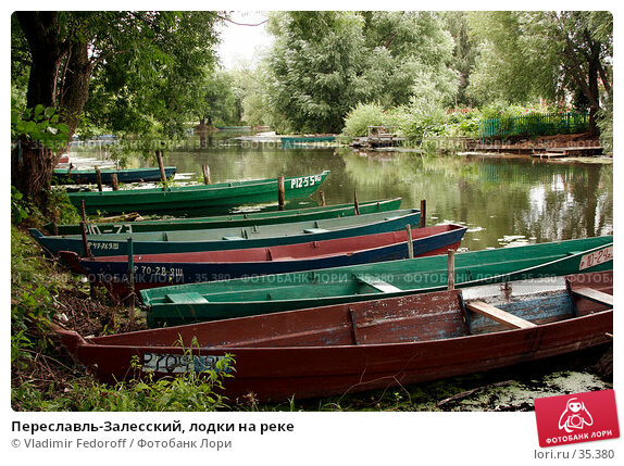Переславль-Залесский, лодки на реке, фото № 35380, снято 9 августа 2006 г. (c) Vladimir Fedoroff / Фотобанк Лори