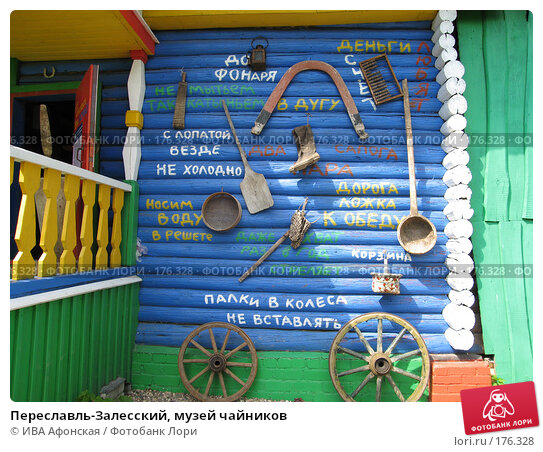 Переславль-Залесский, музей чайников, фото № 176328, снято 6 июля 2006 г. (c) ИВА Афонская / Фотобанк Лори