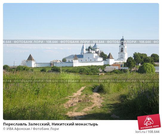 Купить «Переславль Залесский, Никитский монастырь», фото № 108644, снято 6 июля 2006 г. (c) ИВА Афонская / Фотобанк Лори
