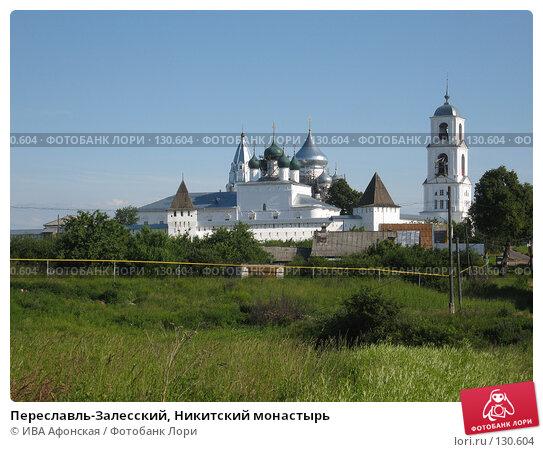 Переславль-Залесский, Никитский монастырь, фото № 130604, снято 6 июля 2006 г. (c) ИВА Афонская / Фотобанк Лори