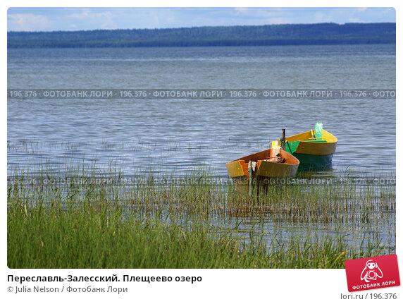 Переславль-Залесский. Плещеево озеро, фото № 196376, снято 30 июня 2007 г. (c) Julia Nelson / Фотобанк Лори