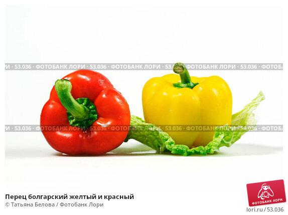 Перец болгарский желтый и красный, эксклюзивное фото № 53036, снято 17 мая 2007 г. (c) Татьяна Белова / Фотобанк Лори