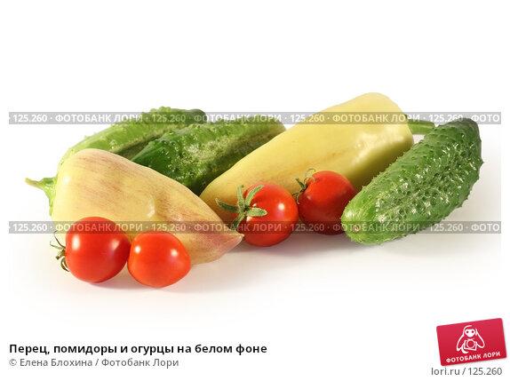 Перец, помидоры и огурцы на белом фоне, фото № 125260, снято 15 июля 2007 г. (c) Елена Блохина / Фотобанк Лори